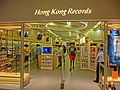 HK 金鐘 Admiralty 太古廣場 Pacific Place shop Hong Kong Records name sign May-2014.JPG