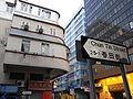 HK Hung Hom 春田街 Chun Tin Street sign view old tong lau 鶴園街 Hok Yuen Street Hunghom Square.jpg