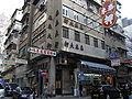 HK Jordan 西貢街 Saigon Street 泰來大押 Taylor Pawn Shop near Woosung Street 02.jpg