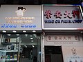 HK Kln City 九龍城 Kowloon City 獅子石道 Lion Rock Road January 2021 SSG 98.jpg