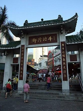 Ngau Chi Wan Village - Entrance gate of Ngau Chi Wan Village, along Lung Cheung Road.