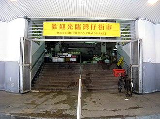 Wan Chai Market - Image: HK Old Wan Chai Market Main Enterance