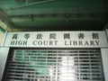 HK QWB High Court Library 1.jpg