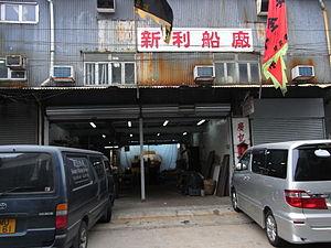 HK Shau Kei Wan 譚公廟道 Tam Kung Temple Road 03 新利船廠 Shipyard April-2012.JPG