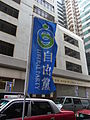 HK Sheung Wan Hillier Street flag Liberal Park Aug-2012.JPG