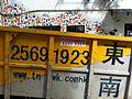HK Sheung Wan Tai Ping Shan Street Upper Station Street Tai Shan House Iron container biz July-2013.JPG