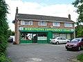 Harvington Convenience Store - geograph.org.uk - 1433307.jpg
