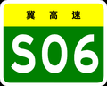 Hebei Expwy S06 sign no name.PNG