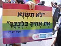 Hebrew- Do not hate your brother in your heart.jpg
