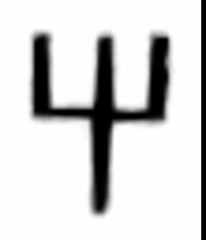 Heth - Image: Himjar ha 2