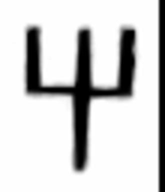 He (letter) - Image: Himjar ha 2