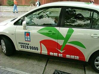 Apple Daily - Image: Hong Kong Apple Daily newsvan 20070918