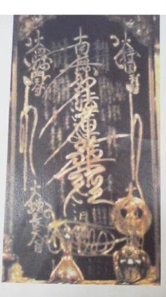 Dai Gohonzon - Image: Honmon Kaidan Fr