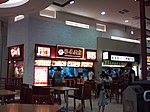 IN The Hinode Aeon Mall by XPERIA of Android Phone - panoramio.jpg