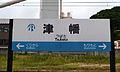 IR Ishikawa Railway Running in board.JPG