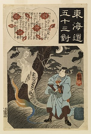 Vengeful ghost - As a husband passes by the place where his pregnant wife was brutally murdered, her ghost appears and hands their child to him. She then tells him the story of her murder and assists him as he takes revenge for her death. Utagawa Kuniyoshi 1845