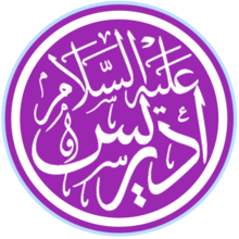 Idris, prophet (calligraphic, transparent background).png