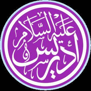 Ancient Islamic prophet
