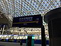 Incheon International Airport Station 20150304 114454.jpg