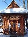 Informacja turystyczna w Zakopanem w styczniu 2019 - 1.jpg