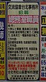 Interchange Association, Japan recruitment on 20160403 TWN Apple Daily B7.jpg