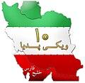 Iran-Wikipedia-10.jpg