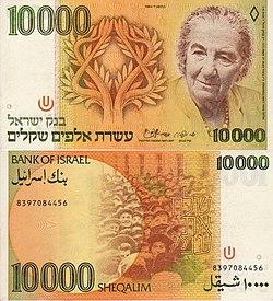 Israel 10000 Nis Bill 1984 Jpg
