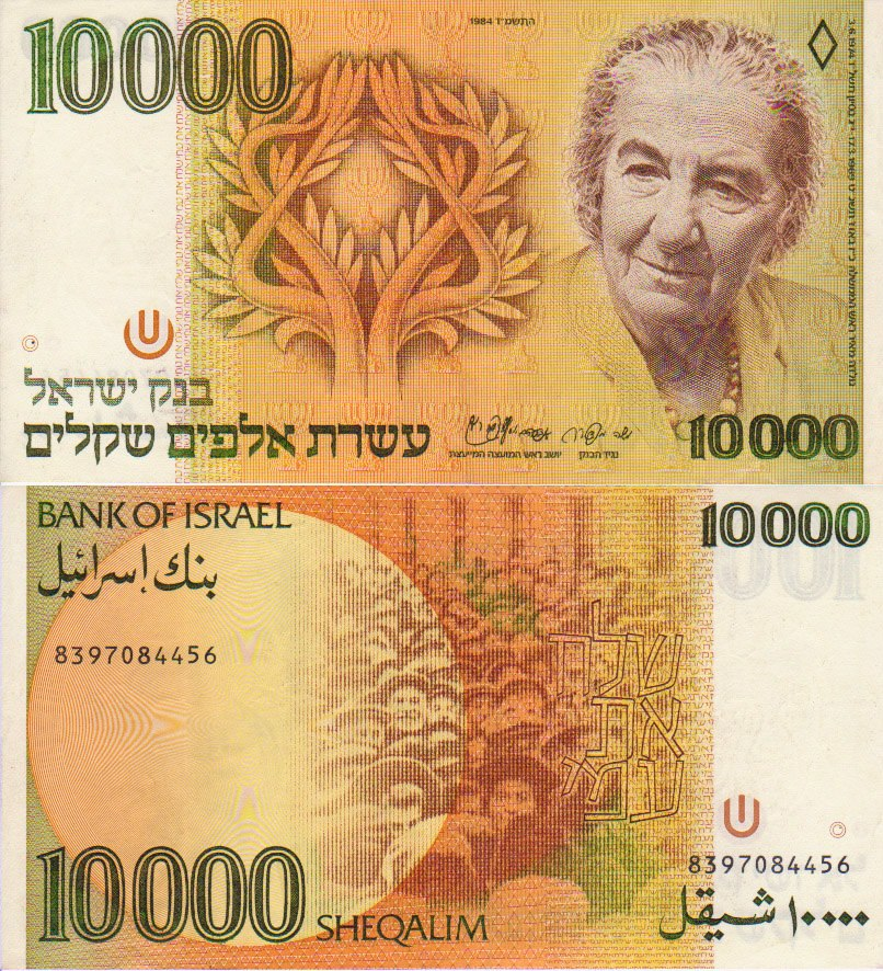 Israel 10000 NIS Bill 1984