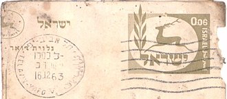 Postage stamps and postal history of Israel - Imprinted stamp for 6 ag. on a postal card from 1963, showing the old logo (1949-2006) of Israel Post