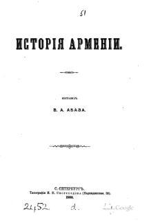 https://upload.wikimedia.org/wikipedia/commons/thumb/c/c0/Istorija_armenii_(abaza_va_1888).djvu/page2-220px-Istorija_armenii_(abaza_va_1888).djvu.jpg