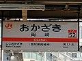 JR-Okazaki-station-name-board-002.jpg
