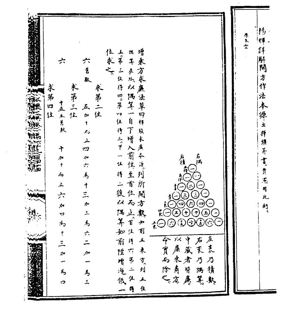 Jiaxian