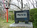 Joyama-park-entrance,katori-city,japan.JPG