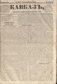 Kavkaz 1856 N25.pdf