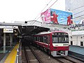 Keikyū Line Train at Shinagawa, Tokyo, Japan 16 03 20 (49665696002).jpg