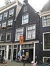 foto van Koetshuis met puntgevel waarin deur en snijraam