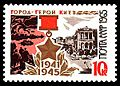 Kiev (timbre soviétique).jpg