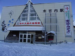 Kikonai Station - Kikonai Station