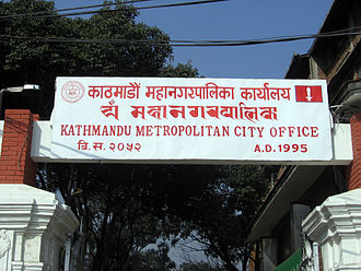 Ranjana alphabet - Signboard of Kathmandu Metropolitan City Office in Ranjana script (second row).