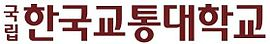 Korea National University of Transportation Logotype.JPG