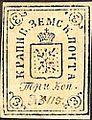 Krapivna Uyezd stamp.jpg