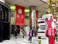 Laforet Harajuku2.jpg