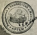 Library of the Destroyer Artem (23730609611).jpg