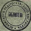 Library of the Pskov Pedagogical Institute (10994751006).jpg