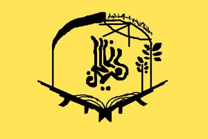Battle of Al-Malihah - Image: Liwa Fatemiyoun infobox flag
