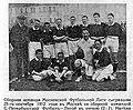 MFL football team 1912.jpg