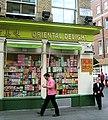 Macclesfield Street, China Town, London WC1 - geograph.org.uk - 894151.jpg