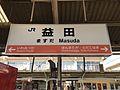 Masuda Station Sign 2.jpg