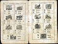 McGuffey's Primer 1836.jpg
