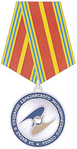Medal For his contribution to the creation of the EEU 3 kl.jpg